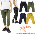 1度履いたら手放せない♪<br>GRAMICCI(グラミチ) Rokx ロックス ライトトレッククロップドパンツ 8分丈 LIGHT TREK CROPS RXMF6226 送料無料