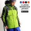 CanadianEast (カナディアンイースト) マウンテンジャケット レインウェア 登山 メンズ トレッキング 3レイヤー アウトドア CEW1334 男性用 雨具 カッパ 登山 防水 透湿 軽量