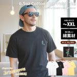 In'crewsive インクルーシブ 6.5オンス コットン ワンポイント刺繍Tシャツ メンズ ブラック 黒 ホワイト 白 イエロー ピンク IN-1114S tシャツ トップス 半袖 人気 ロゴ 綿 アメカジ サーフ ストリート ワンポイント 送料無料