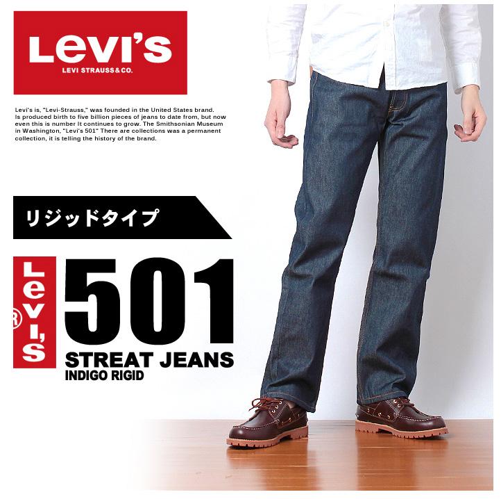 LEVIS 501 リジッド ジーンズ 00501-0000 メンズ 未洗い 生デニム