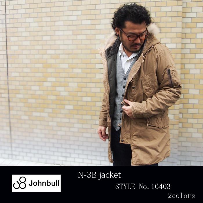 良いユーズド感が特徴♪JOHNBULL(ジョンブル) メンズ N-3B ミリタリージャケット 16403 送料無料
