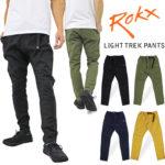 より動きやすくなったアクティブスポーツシリーズ♪<br>GRAMICCI(グラミチ) Rokx ロックス ライトトレック 9分丈 パンツ クロップドパンツ アンクル LIGHT TREK PANT RXMF6209 送料無料