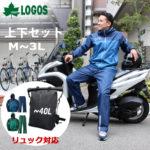 LOGOS(ロゴス) リュック対応 メンズ レインスーツ アディ 上下セット 自転車 バイク 原付 スクーター オートバイ 送料無料