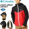 Columbia コロンビア マウンテンパーカー 防水 アウター メンズ ライトクレスト ジャケット 軽量 薄手 アウトドアウェア 男性 トレッキング 登山 タウンユース フェス ジャンバー 上着  PM5738 送料無料